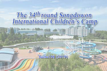 The 34th round Songdowon International Children's Camp