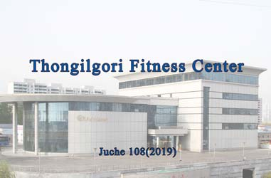 Thongilgori Fitness Center
