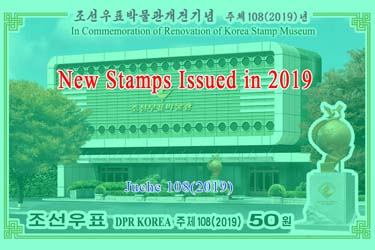 New Stamps Issued in 2019