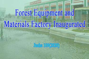Forest Equipment and Materials Factory Inaugurated