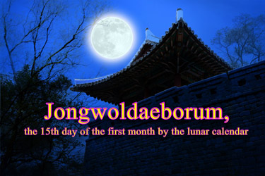 Jongwoldaeborum, the 15th day of the first month by the lunar calendar